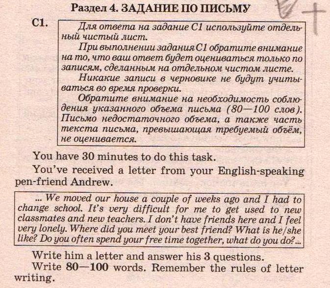 личное письмо 7 класс с заданиями чрезмерно возбудимых